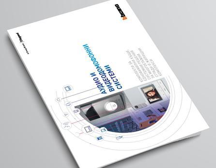 Видеодомофонни системи брошура